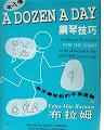A Dozen A Day Preparatory Chinese